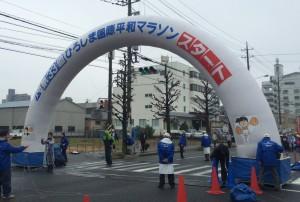 ひろしま国際平和マラソン スタート地点