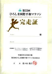 第33回ひろしま国際平和マラソン完走証