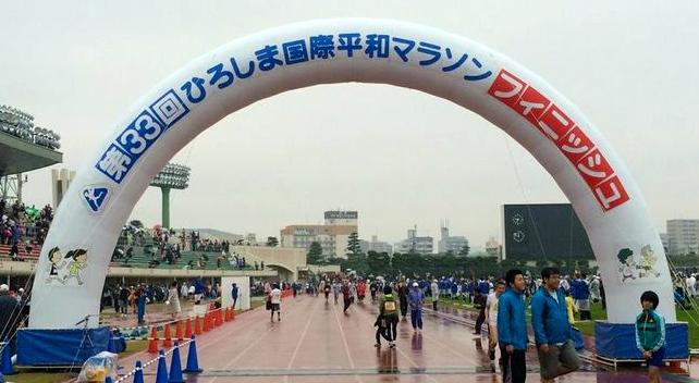 ひろしま国際平和マラソン フィニッシュ地点
