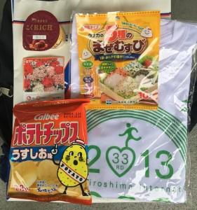 第33回ひろしま国際平和マラソン 参加賞