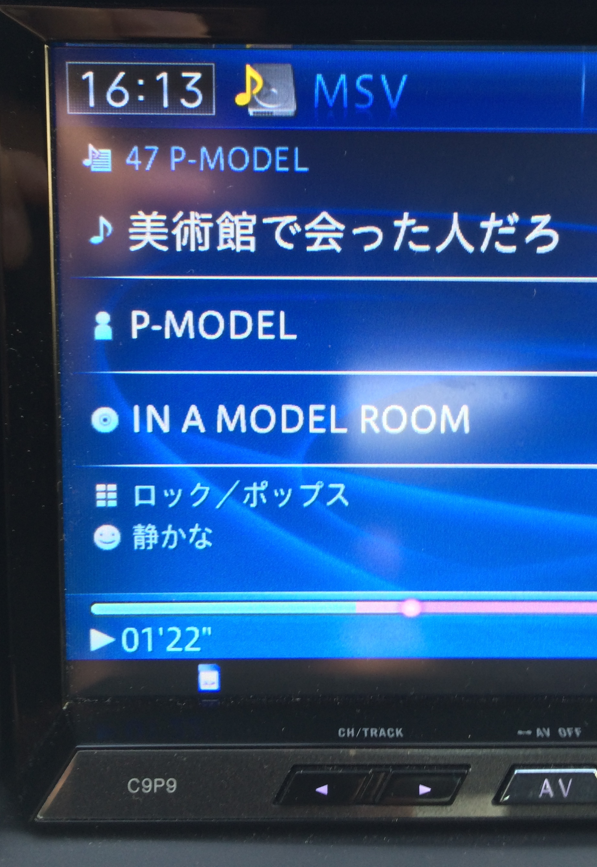 P-MODEL/美術館で会った人だろのカーナビ表示