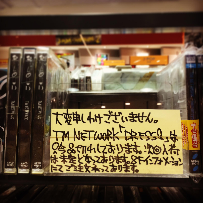 タワーレコード新宿店 TM NETWORKブース