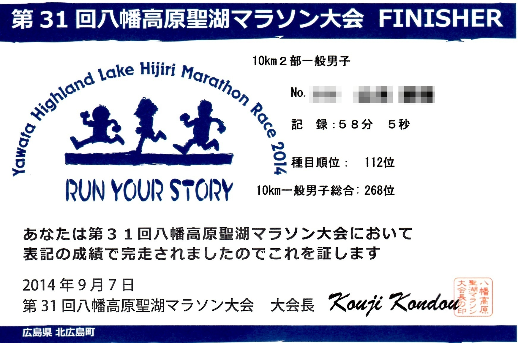 第31回八幡高原聖湖マラソン大会記録証