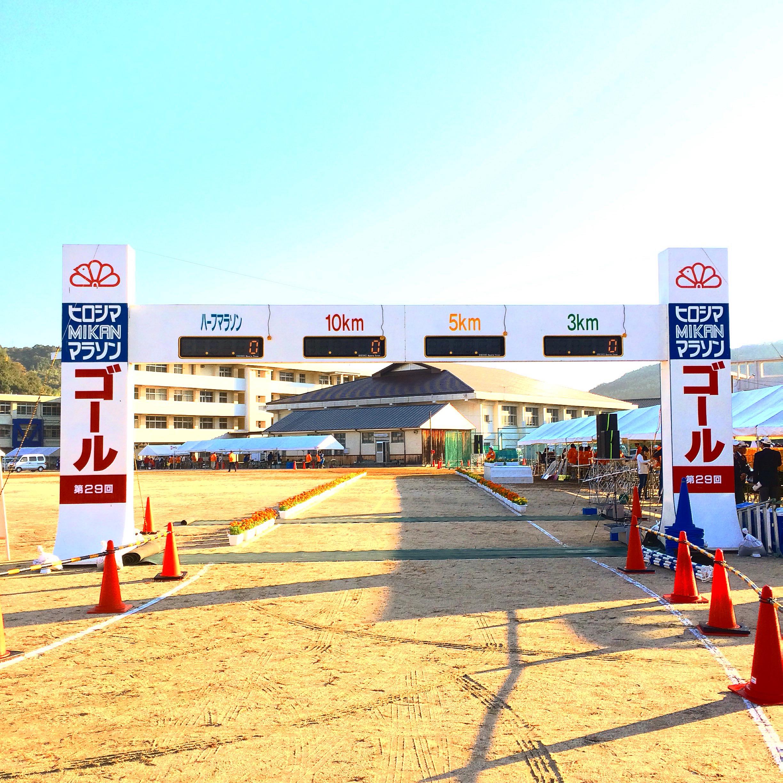 ヒロシマMIKANマラソンゴール