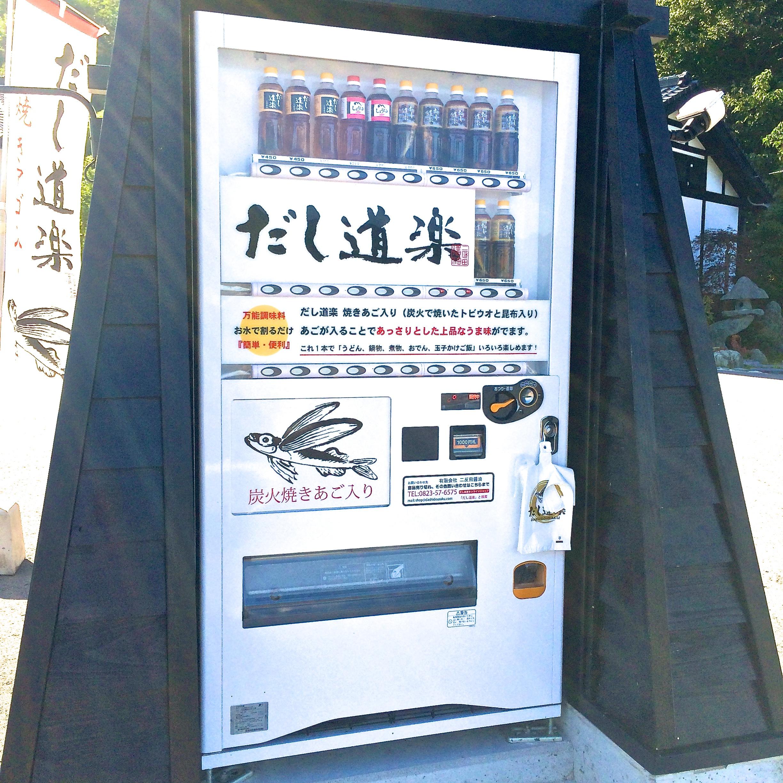 だし道楽自動販売機
