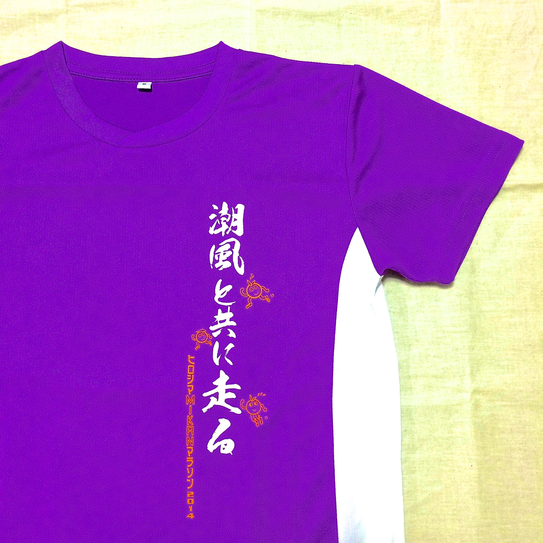 ヒロシマMIKANマラソン2014Tシャツ