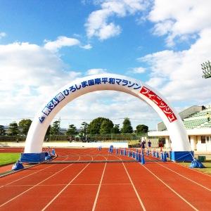 第34回ひろしま国際平和マラソンゴール