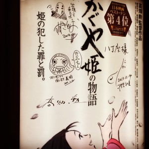 かぐや姫の物語 看板