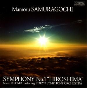 交響曲第1番HIROSHIMA-CDジャケット