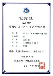 第17回関東マスターズロード選手権大会記録証