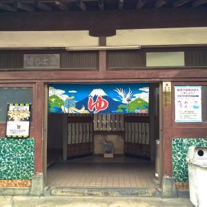 第一富士の湯