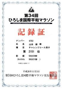 第34回ひろしま国際平和マラソン記録証(モザイクあり)