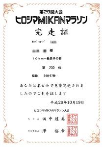 第29回ヒロシマMIKANマラソン完走証