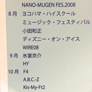 yokohama-arena_wire