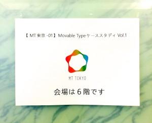 第1回MT東京勉強会