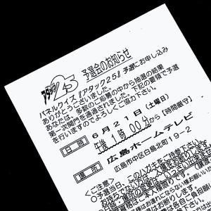 アタック25広島2014夏季予選会のお知らせハガキ
