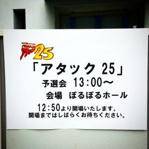 アタック25広島2014夏季予選会の案内