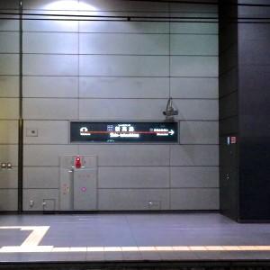 みなとみらい線 新高島駅(元町・中華街方面ホーム2)