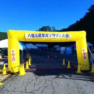 第31回八幡高原聖湖マラソン大会ゴール