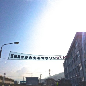 江田島かきカキマラソン スタートゲート