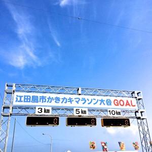 江田島かきカキマラソン ゴールゲート