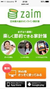 家計簿アプリ「ザイム」