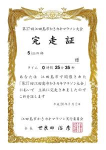 第37回江田島かきカキマラソン完走証