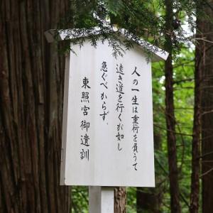 nikko_toshogu_goikun